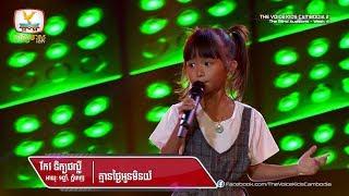 Video កែវ ទិត្យផល្លី - គ្មានថ្ងៃអូនមិនយំ (Blind Audition Week 4 | The Voice Kids Cambodia Season 2) MP3, 3GP, MP4, WEBM, AVI, FLV April 2019