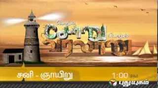 Konjam Soru Konjam Varalaru -- Panruti Special  PROMO 25-01-2014 PuthuYugamTV