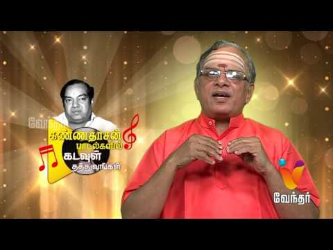 Putham Puthu Kaalai |Kannadasan Padalkalil Kadavul Thathuvangal | (15/04/2017) | [Epi-958]