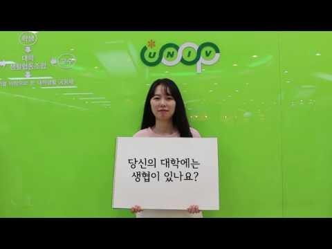 대학생협 UCC 공모전 - FACE