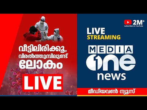 Indien - Media One Malyalam News Live Stream