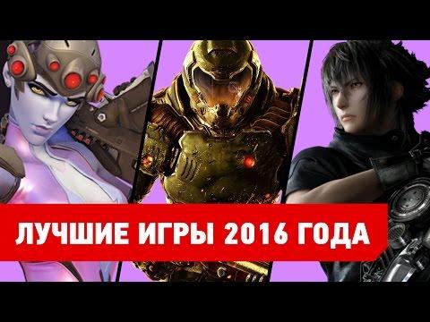 Лучшие игры 2016 года