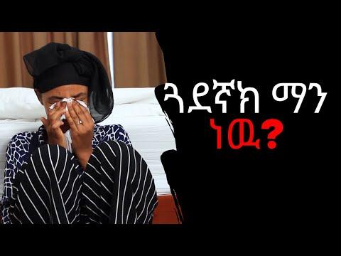 Ethiopia: ጓደኛክ ማን ነዉ?|keriya hussein