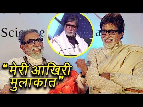 Amitabh Bachchan On LAST Meeting With Bal Thackera