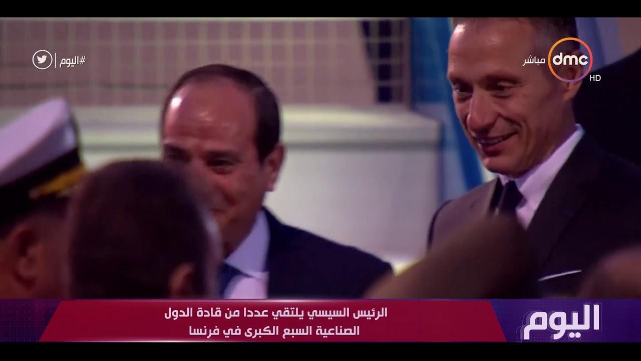 اليوم - الرئيس السيسي يصل إلى فرنسا للمشاركة في قمة الدول الصناعية السبع الكبرى