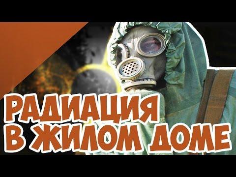 9 Лет Дом Убивал Людей Радиацией