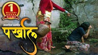 Video PARKHAL | पर्खाल | New Nepali Documentary Full Movie 2018 | Resham Bohora, Surya Bohora MP3, 3GP, MP4, WEBM, AVI, FLV Agustus 2018