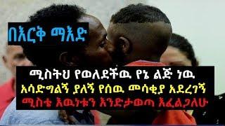Ethiopia: በእርቅ ማእድ ሚስትህ የወለደችዉ የኔ ልጅ ነዉ ያለኝ ሰዉ የሰዉ መሳቂያ አደረገኝ ሚስቴ እዉነቱን እንድታወጣ እፈልጋለሁ