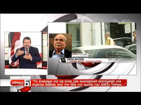 Ο Νίκος Βούτσης για την επικαιρότητα και την ΚΕ του ΣΥΡΙΖΑ  | 19/09/2019 | ΕΡΤ