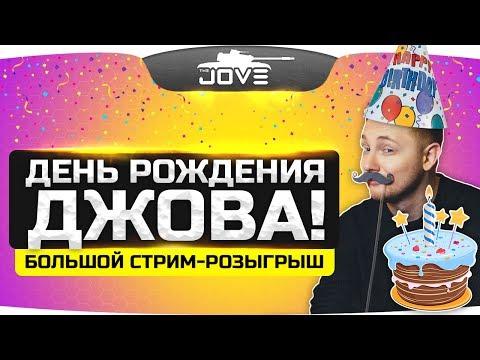День Рождения Джова! ● Праздничный Стрим и Розыгрыш Подарков