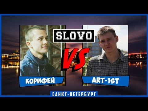 Slovo (Спб), 2 сезон, 1/8 Финала: Корифей Vs Art-1St (2015)