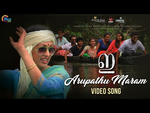 E Malayalam Movie Arupathu Maram Video Song Gautami