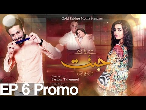 Video Jannat - Episode 6 Promo | Aplus download in MP3, 3GP, MP4, WEBM, AVI, FLV January 2017