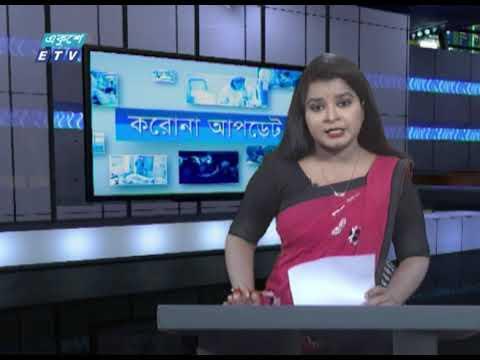 Special Bulletin Corona Virus || করোনা আপডেট || 01 PM || 05 June 2020 || ETV News