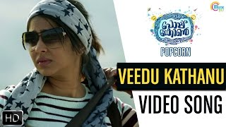 Veedu Kathanu Song Video HD - Popcorn Malayalam Movie