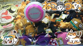 Neko Atsume CLAW MACHINE // The Quest for the Bag Cat