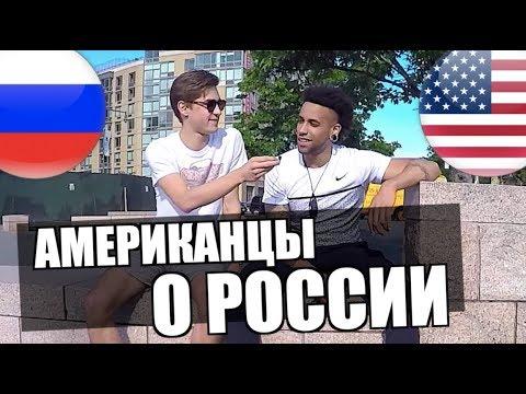 Американцы о России - DomaVideo.Ru