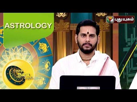 Neram-Nalla-Neram-24-04-2016-Puthuyugam-TV