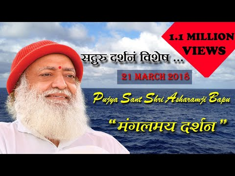 Video 21st March 2018 || Pujya Sant Shri Asharam Bapu Ji's Mangalmay Darshan download in MP3, 3GP, MP4, WEBM, AVI, FLV January 2017