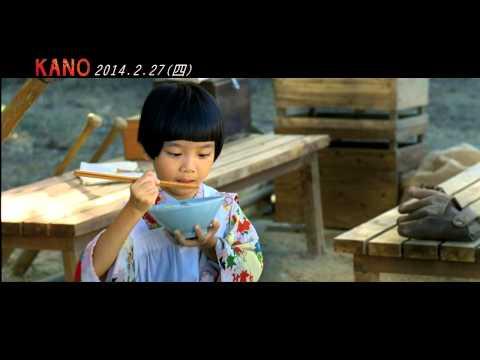 《KANO》 前導預告 2014/2/27上映