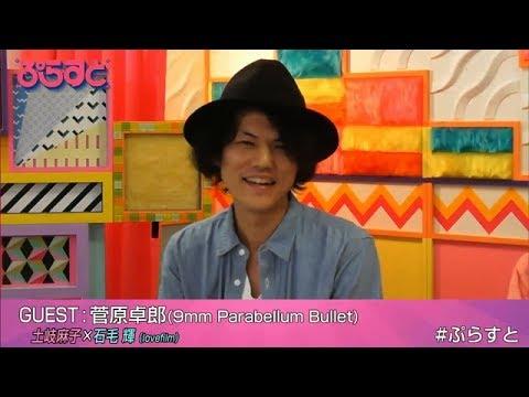 , title : '菅原卓郎(9mm Parabellum Bullet)、石毛輝(lovefilm)、土岐麻子【WOWOWぷらすと】音楽の水曜日'