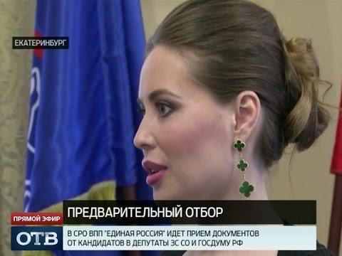 , title : 'Свердловские единороссы продолжают приём заявлений на участие в праймериз'