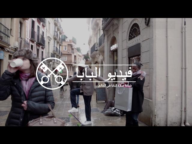 فيديو البابا ٢ - ٢٠١٧ - الإهتمام بالمحتاجين - شباط ٢٠١٧
