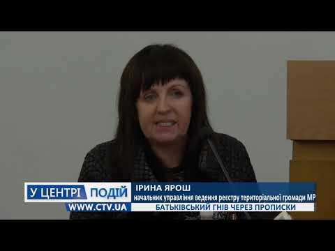 Житомир: Родительский гнев из-за прописки