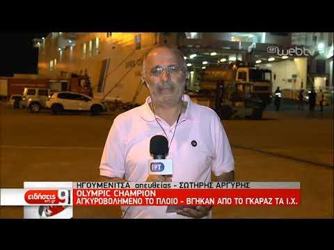 Φωτιά στο επιβατηγό «Olympic champion» – Εκκενώθηκε από επιβάτες | 28/09/2019 | ΕΡΤ