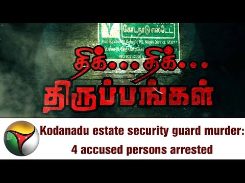 Kodanadu estate security guard murder: 4 accused persons arrested