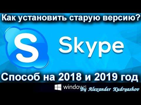 Как установить старую версию Skype? | Как вернуть старый дизайн Skype?