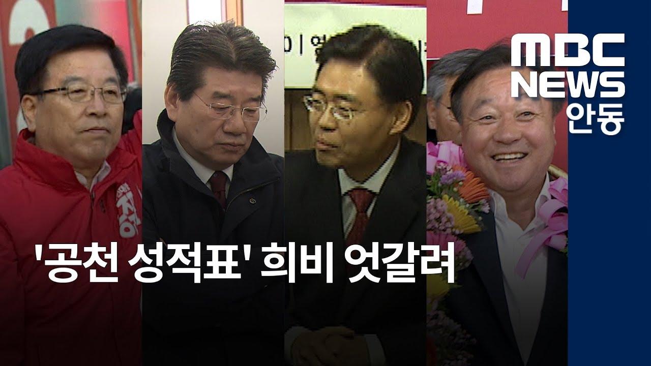 [R]국회의원 '공천 성적표' 희비 엇갈려