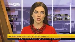 Випуск новин на ПравдаТУТ Львів 17 січня 2018