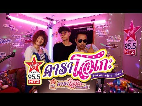 DJ DO EP 24 : HitZ Karaoke ฮิตซ์คาราโอเกะ (ชั้น 23)! หน้าฝนนี้... พบกับ THE TOYS เจ้าของเพลงฮิต หน้า