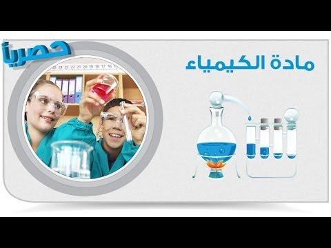 كيمياء | الاتزان الأيونى