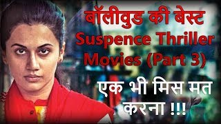 Nonton Bollywood Best Suspense Thriller Movies  Part 3  In Hindi   Movies Adiict   Film Subtitle Indonesia Streaming Movie Download