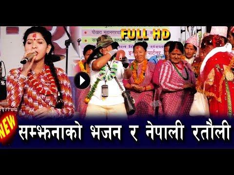 (New Song | Samjhana Bhandari को  भजन VS सासु बुहारीको रतौली | New Nepali Ratauli - Duration: 12 minutes.)