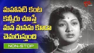 ''Mahanati''  కంట కన్నీరు చూస్తే మన మనసు కూడా చెమరుస్తుంది | Mahanati Songs Jukebox | TeluguOne