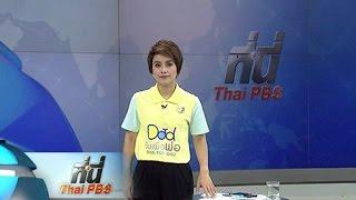 ที่นี่ Thai PBS - 30 พ.ย. 58