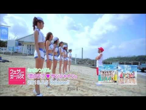 Weather Girls第三張單曲,光是水手服就要給個讚了~