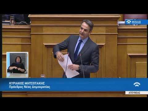 Κ.Μητσοτάκης(Πρόεδρος ΝΔ)(Μεταρρυθμίσεις προγράμματος οικονομικής προσαρμογής)(15/01/2018)