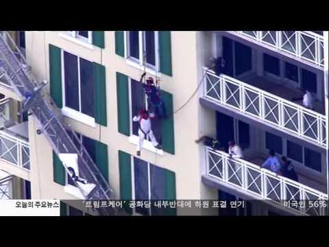 공사장 인부, '십년감수'  3.23.17 KBS America News