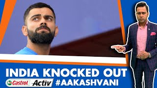 #CWC19: INDIA knocked OUT; NZ in FINAL | Castrol Activ #AakashVani