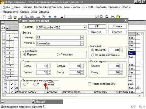 Настройки табличного документа печати в 1с юзер автоиатическое обновление 1с 8.3