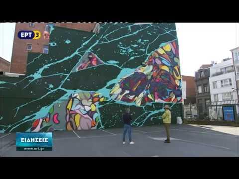 Βέλγιο : Γκράφιτι 2 καλλιτεχνών προς τιμήν των επαγγελματιών υγείας | 24/04/2020 | ΕΡΤ
