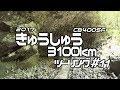2017 九州ツーリング #11 天の岩戸〜高千穂〜高鍋 / CB400SF