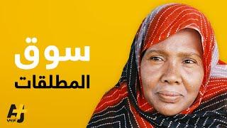 سوق للمطلقات في موريتانيا يبعن فيه آثاث بيوتهن بعد الانفصال.إحداهن تزوجت 6 مرات.