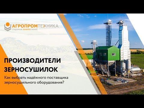 Производители зерносушилок - как выбрать надёжного?