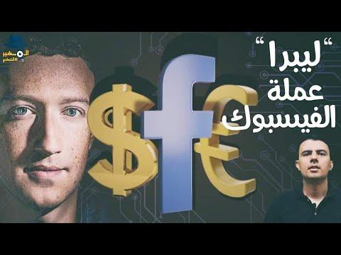 """""""ليبرا"""" عملة فيسبوك التي ستغير حياتك. وهل يمكن الاستثمار فيها؟"""