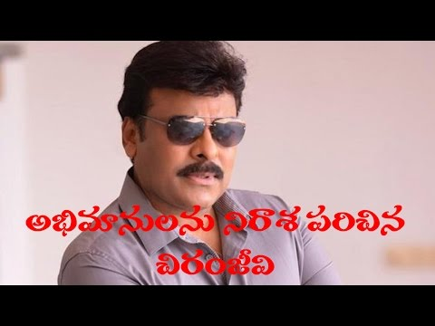 Megastar Chiranjeevi disappoints his fans